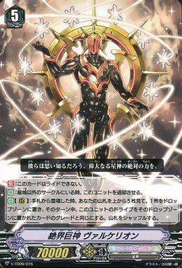 ヴァンガード V 絶界巨神 ヴァルケリオン