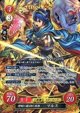 FEサイファ 神剣に選ばれし英雄 マルス
