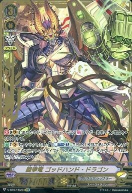 ヴァンガード V 闘拳竜 ゴッドハンド・ドラゴン SVR
