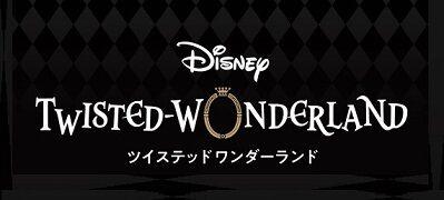 ディズニー ツイステッドワンダーランド メタルカード ロゴ