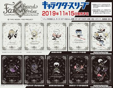キャラクタースリーブ Fate Grand Order 20191115
