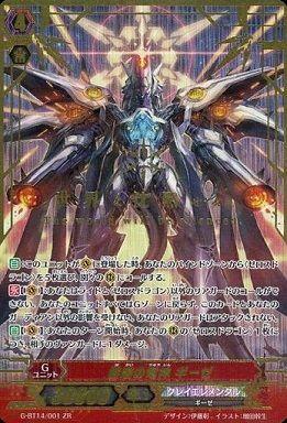 ヴァンガード 破壊の竜神 ギーゼ