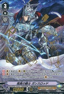 ヴァンガード V 孤高の騎士 ガンスロッド XVR