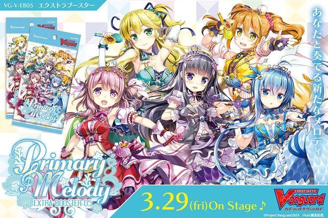 ヴァンガード Primary Melody