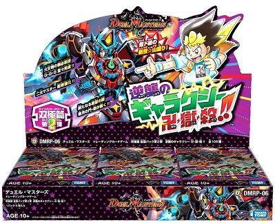 デュエマ 双極篇 拡張パック第2弾 逆襲のギャラクシー卍・獄・殺!!