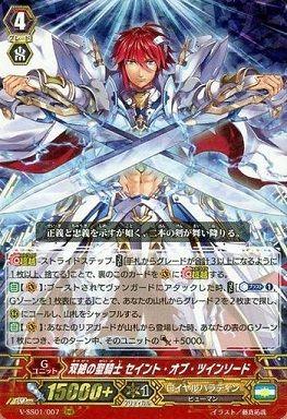 ヴァンガード 双絶の聖騎士 セイント・オブ・ツインソード