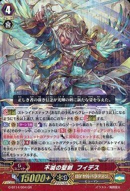 ヴァンガード 不滅の聖剣 フィデス