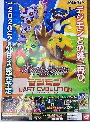 バトスピ デジモン LAST EVOLUTION ポスター判明