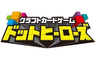 クラフトカードゲーム ドットヒーローズ にゃんこ大戦争 201909