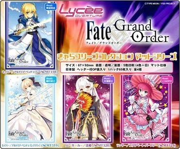 きゃらスリーブコレクション Fate Grand Order 20170224