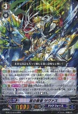 ヴァンガード 嵐の覇者 サヴァス