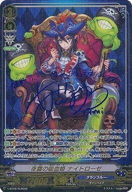 ヴァンガード V 夜霧の吸血姫 ナイトローゼ RLR