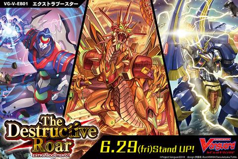 ヴァンガード The Destructive Roar