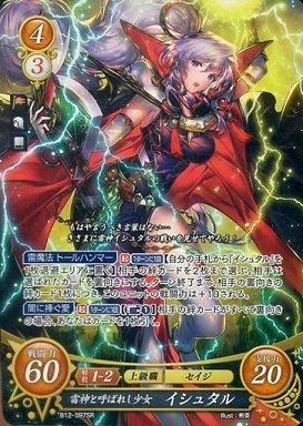 FEサイファ 雷神と呼ばれし少女 イシュタル