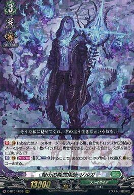 ヴァンガード D 怪雨の降霊術師 ゾルガ