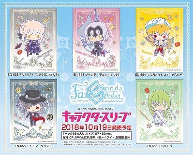 キャラクタースリーブ Fate Grand Order 20181019