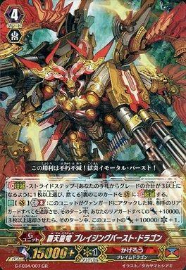ヴァンガード 覇天皇竜 ブレイジングバースト・ドラゴン