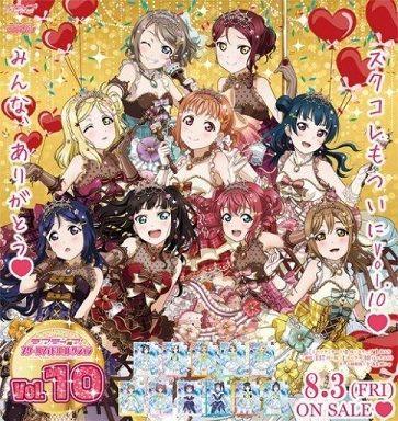 ラブライブ! スクールアイドルコレクション Vol 10 20180803
