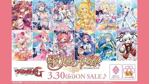ヴァンガード 歌姫の祝祭 週刊ヴァンガ情報局Z 12