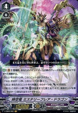 ヴァンガード V 時空竜 ミステリーフレア・ドラゴン