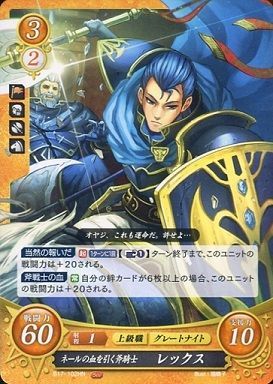 FEサイファ ネールの血を引く斧騎士 レックス