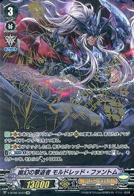 ヴァンガード V 幽幻の撃退者 モルドレッド・ファントム XVR