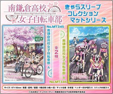 南鎌倉高校女子自転車部 スリーブ 20170526