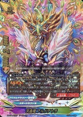 バディファイト 天晶竜 アルドアトラ