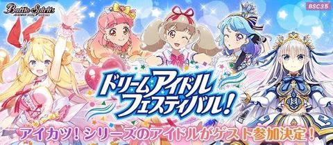 バトスピ ドリームアイドルフェスティバル! 仮