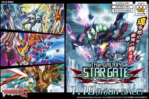ヴァンガード The GALAXY STAR GATE