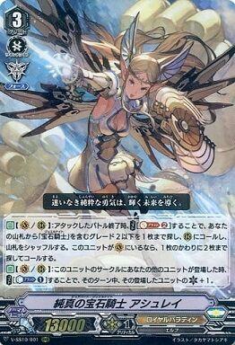 ヴァンガード V 愛純真の宝石騎士 アシュレイ SP