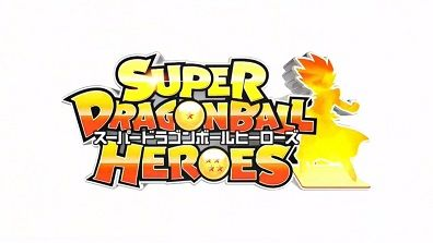 スーパードラゴンボールヒーローズ ロゴ