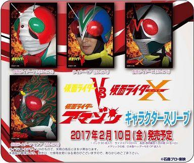 仮面ライダー スリーブ 第2弾 20170210