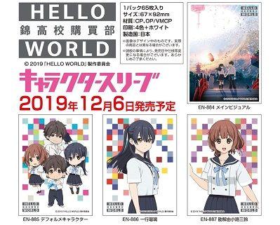映画 HELLO WORLD スリーブ 20191206