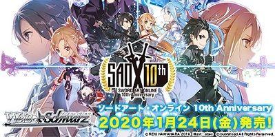 ヴァイスシュヴァルツ SAO 10th Anniversary 発売日決定