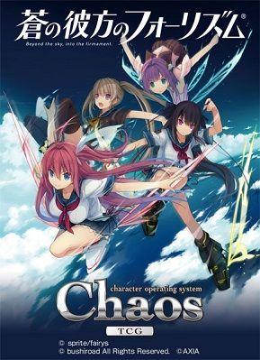 ChaosTCG 蒼の彼方のフォーリズム Vol 2 20180608