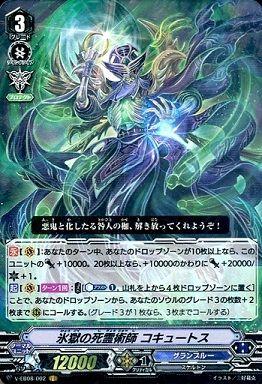 ヴァンガード V 氷獄の死霊術師 コキュートス
