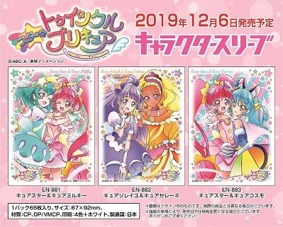 スター☆トゥインクルプリキュア スリーブ 20191206