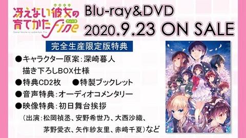 冴えカノ Fine DVD 20200923 発売決定