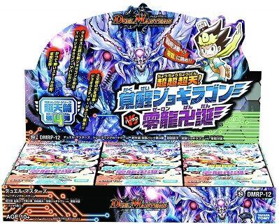 デュエマ 超天偏 超超超天!覚醒ジョギラゴン vs 零龍卍誕 20191220