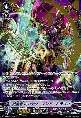 ヴァンガード V 時空竜 ミステリーフレア・ドラゴン SVR