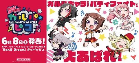 バディファイト BanG Dream! ガルパ☆ピコ 20190608