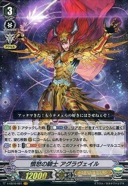 ヴァンガード V 憤怒の騎士 アグラヴェイル