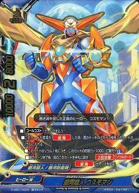 バディファイト 銀河超人 コスモマン