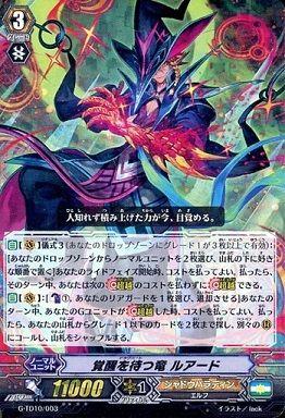 【ヴァンガード】2016年11月12日、覚醒を待つ竜 ルアード採用の優勝デッキレシピ(天舞竜神)