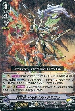 ヴァンガード V 超獣神 イルミナル・ドラゴン