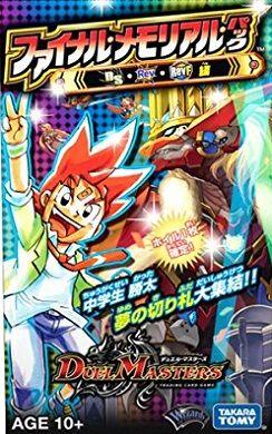 ファイナル・メモリアル・パック~DS・Rev・RevF編~ 20170218