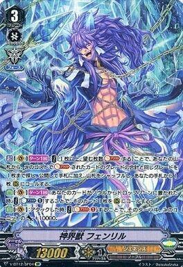 ヴァンガード V 神界獣 フェンリル SP