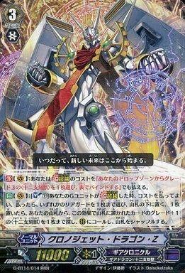 ヴァンガード クロノジェット・ドラゴン・Z
