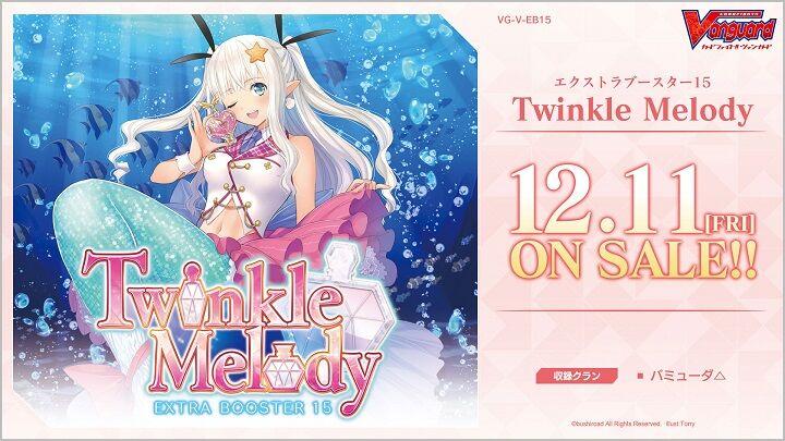 ヴァンガード Twinkle Melody